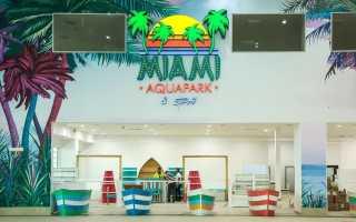 Аквапарк Майами — Алматы