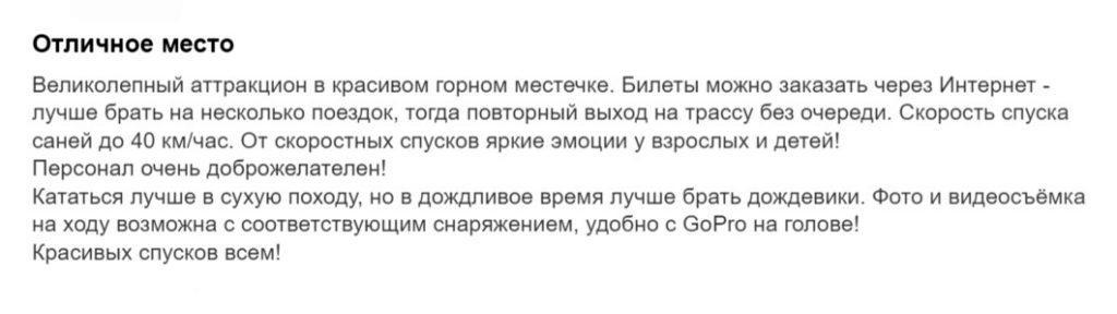 Родельбан Роза Хутор