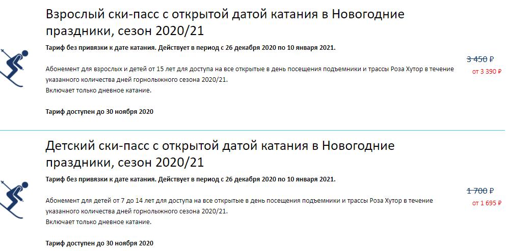 Подъемники Роза Хутор