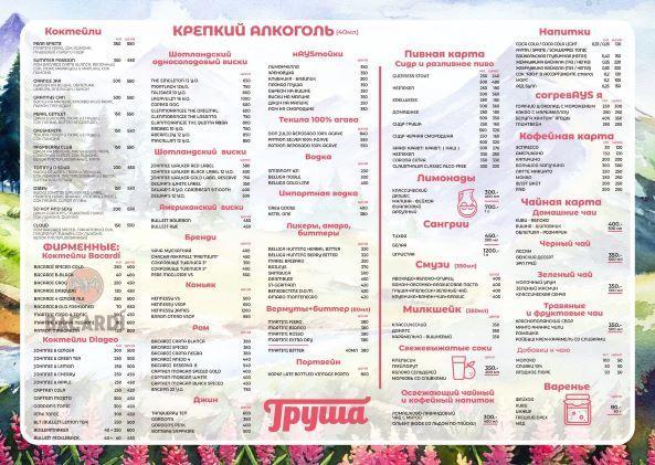 Рестораны Розу Хутор