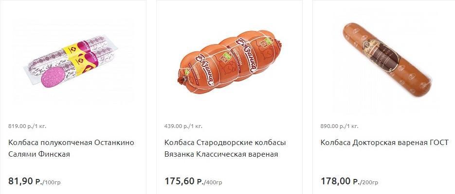 Цены в магазинах Калиниграда